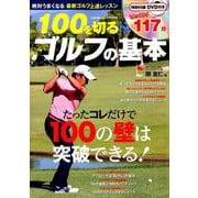 100を切るゴルフの基本: コスミックムック [ムック・その他]