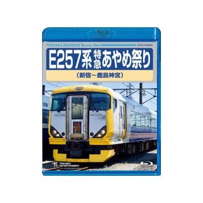 E257系 特急あやめ祭り 新宿~鹿島神宮 [Blu-ray Disc]
