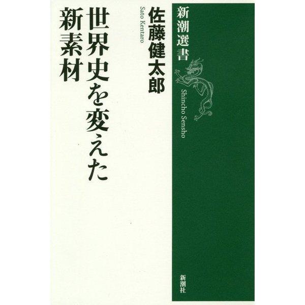 世界史を変えた新素材(新潮選書) [全集叢書]