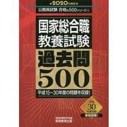 """国家総合職""""教養試験""""過去問500〈2020年度版〉(公務員試験合格の500シリーズ) [単行本]"""