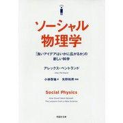 ソーシャル物理学―「良いアイデアはいかに広がるか」の新しい科学(草思社文庫) [文庫]