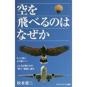 """空を飛べるのはなぜか―もっと高く、より遠くへ!人と生き物たちの""""飛ぶ""""秘密に迫る(サイエンス・アイ新書) [新書]"""