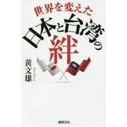 世界を変えた日本と台湾の絆 [単行本]