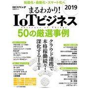 まるわかり!IoTビジネス 2019(日経BPムック) [ムックその他]