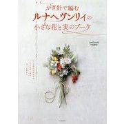 かぎ針で編むルナヘヴンリィの小さな花と実のブーケ [単行本]