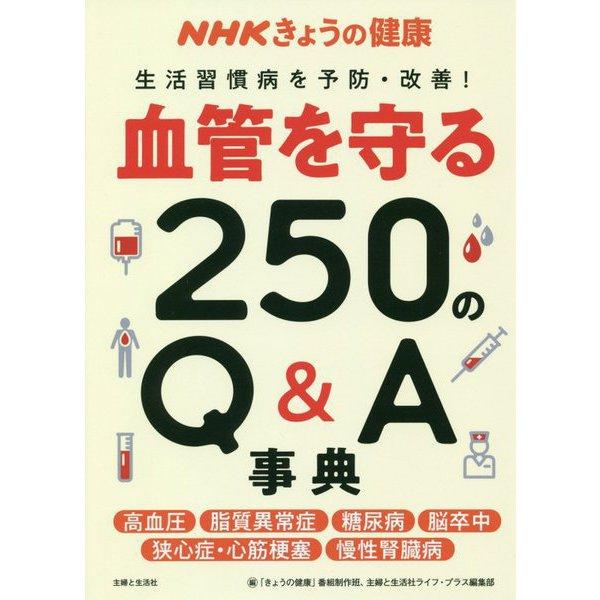 NHKきょうの健康 生活習慣病を予防・改善!血管を守る250のQ&A事典 [単行本]