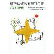 精神保健医療福祉白書〈2018/2019〉多様性と包括性の構築 [単行本]