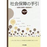 社会保障の手引―施策の概要と基礎資料〈2019年版〉 [単行本]