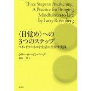 """""""目覚め""""への3つのステップ―マインドフルネスを生活に生かす実践 [単行本]"""