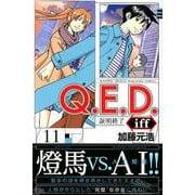 Q.E.D.iff-証明終了 11(月刊マガジンコミックス) [コミック]