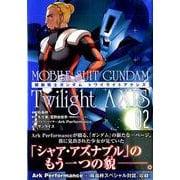 機動戦士ガンダムTwilight AXIS 2(ヤングマガジンコミックス) [コミック]