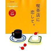 喫茶店に恋して。-東京、京都、大阪名喫茶154(マガジンハウスムック) [ムックその他]