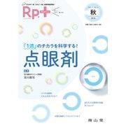 Rp.+ Vol.17No.4 [単行本]