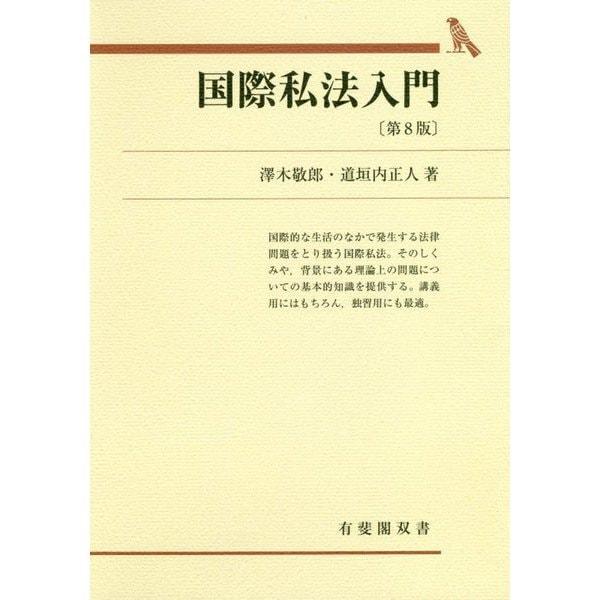 国際私法入門 第8版 (有斐閣双書) [全集叢書]