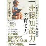 「非認知能力」の育て方―心の強い幸せな子になる0~10歳の家庭教育 [単行本]