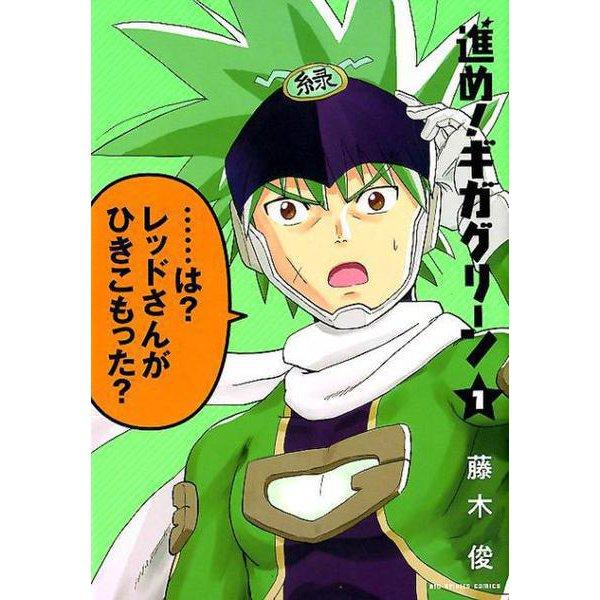 進め!ギガグリーン<1>(ビッグ コミックス) [コミック]