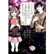 ニーチェが京都にやってきて17歳の私に哲学のこと教えてくれた。<上>(ビッグ コミックス) [コミック]