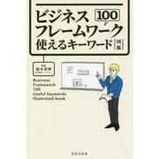 ビジネスフレームワーク100 使えるキーワード図鑑(宝島社新書) [新書]