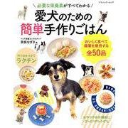 必要な栄養素がすべてわかる 愛犬のための簡単手作りごはん: ブティックムック [ムック・その他]