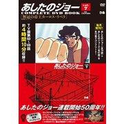 あしたのジョーCOMPLETE DVD BOOK vol.7
