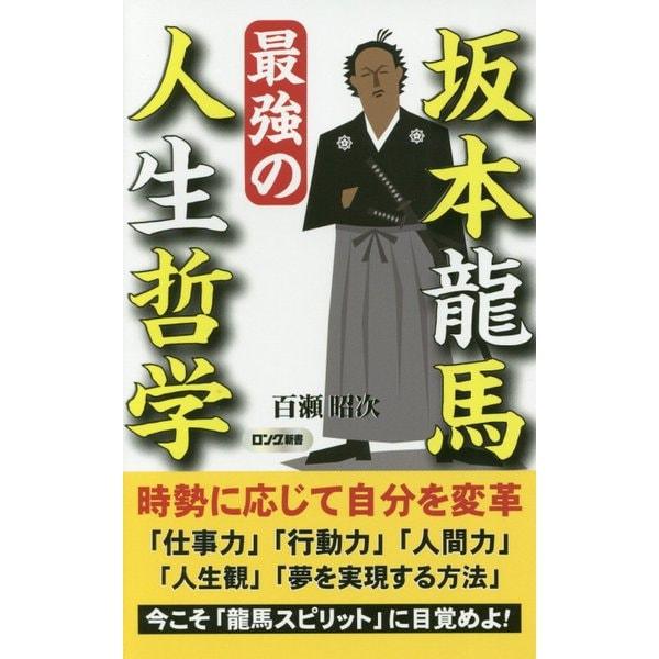 坂本龍馬 最強の人生哲学(ロング新書) [新書]