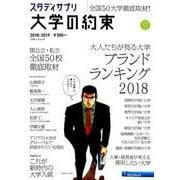 大学の約束2018-2019 Byスタディサプリ [ムック・その他]