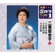 岸壁の母/九段の母/百年桜 (特選・歌カラベスト3)