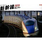四季を駆ける新幹線カレンダー 2019 [単行本]