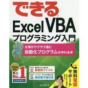 できるExcel VBAプログラミング入門―仕事がサクサク進む自動化プログラムが作れる本(できるシリーズ) [単行本]