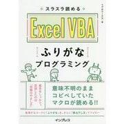 スラスラ読めるExcel VBAふりがなプログラミング [単行本]