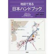 地図で見る日本ハンドブック [単行本]