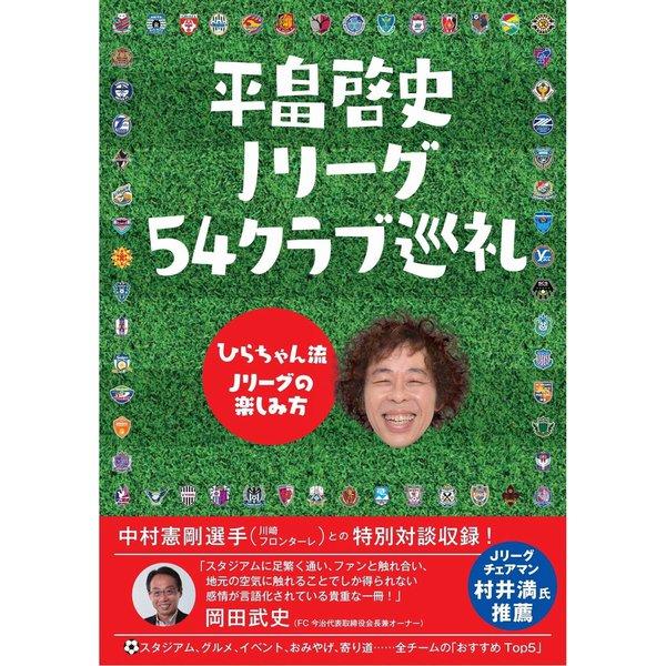 平畠啓史 Jリーグ54クラブ巡礼 - ひらちゃん流Jリーグの楽しみ方 - [単行本]