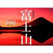 世界遺産富士山カレンダー 2019 [ムックその他]