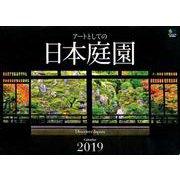 アートとしての日本庭園カレンダー 2019 [ムックその他]