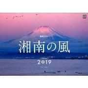 湘南の風カレンダー 2019 [ムックその他]