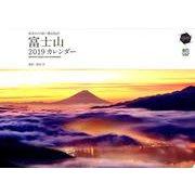 富士山カレンダー 2019 [ムックその他]