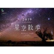 星空散歩カレンダー 2019 [ムックその他]