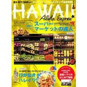 アロハエクスプレスno.146 特集:ハワイのスーパーマーケット特集 [ムック・その他]