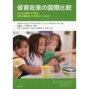 保育政策の国際比較―子どもの貧困・不平等に世界の保育はどう向き合っているか [単行本]