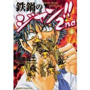 鉄鍋のジャン!!2nd 4(ドラゴンコミックスエイジ さ 10-2-4) [コミック]