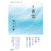 歌集『青雲』(エタニティ叢書<09>) [単行本]