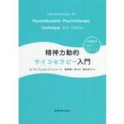 精神力動的サイコセラピー入門―日常臨床に活かすテクニック [単行本]