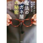 魔法のメガネ屋の秘密―視力を下げて体を整える [単行本]