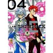 I AM SHERLOCK 4(ゲッサン少年サンデーコミックス) [コミック]