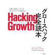 Hacking Growth-グロースハック完全読本 企業の「成長エンジン」を見つけ、火をつけ、持続させる [ムック・その他]