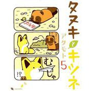 タヌキとキツネ 5(リラクトコミックス) [コミック]