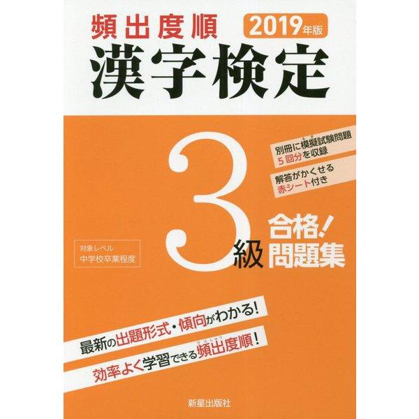 頻出度順漢字検定3級合格!問題集〈2019年版〉 [単行本]