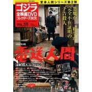 ゴジラ全映画DVDコレクターズBOX 2018年 10/16号 [雑誌]