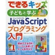 できるキッズ 子どもと学ぶJavaScriptプログラミング入門(できるキッズシリーズ) [単行本]