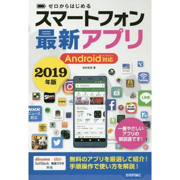 ゼロからはじめるスマートフォン最新アプリ Android対応〈2019年版〉 [単行本]